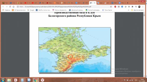 Производственная база в п.Зуя Белогорского района Республики Крым