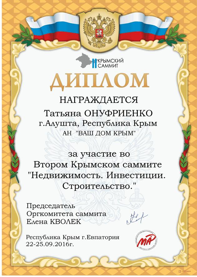 Второй крымский саммит