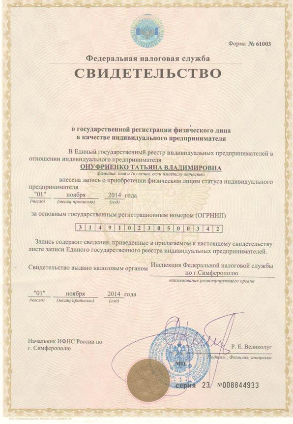 свидетельство о гос.регистрации
