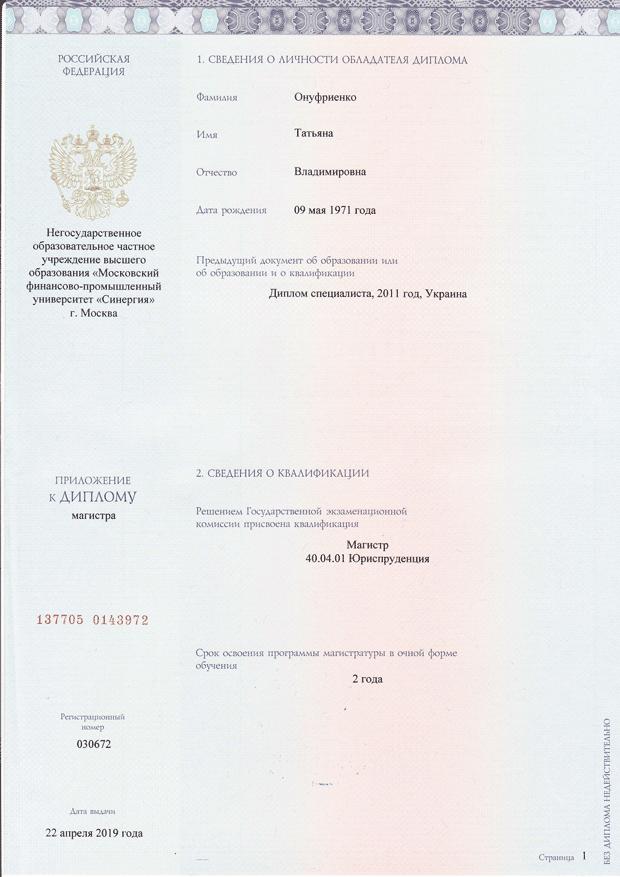 diploma_add1