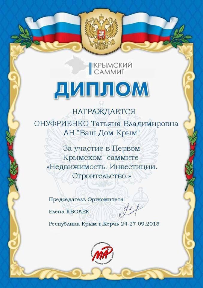 диплом Крымский саммит