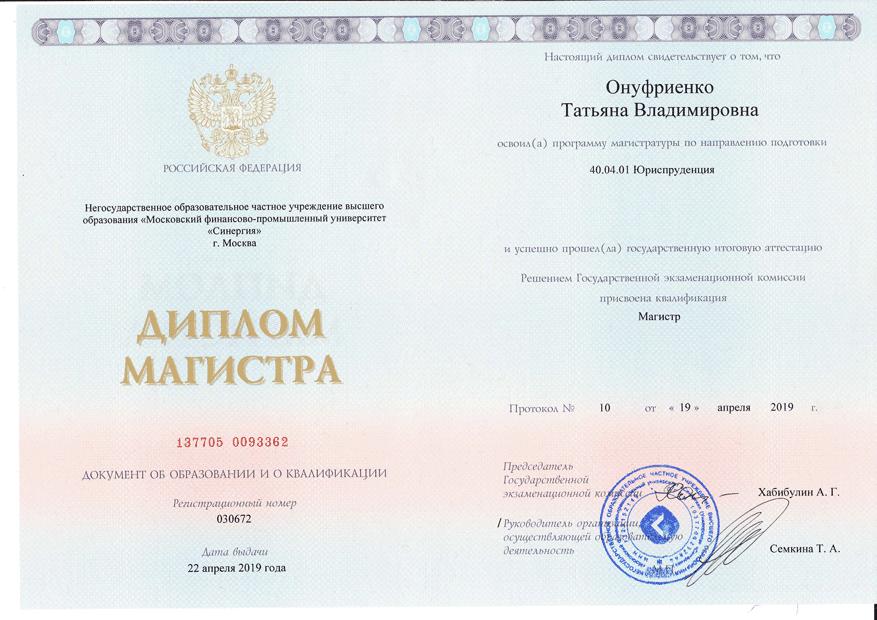 New_diploma