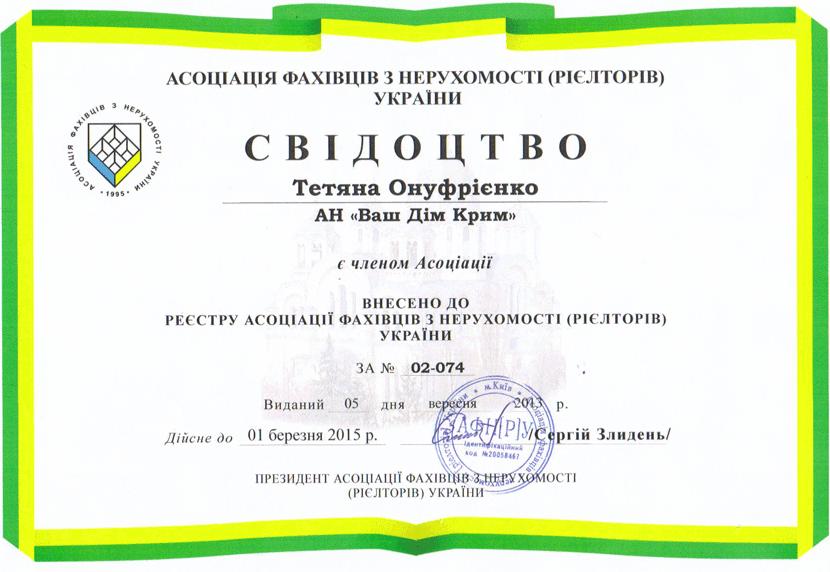 свидетельство Ассоциации риелторов Украины