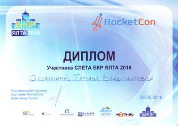 Слет БКР Ялта 2016