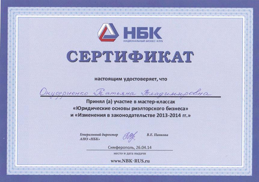 сертификат НБК
