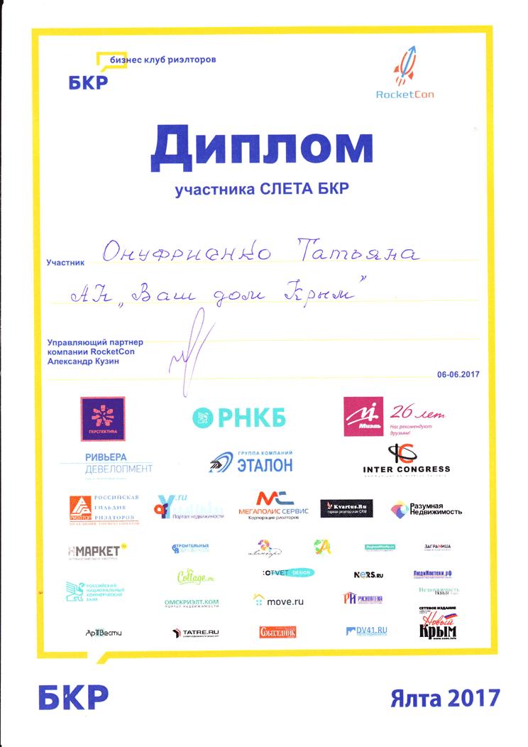 Диплом БКР Ялта 2017
