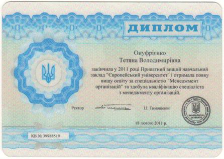 Диплом Европейский университет